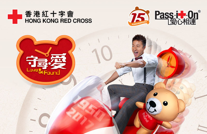 Hong Kong Red Cross - Pass It On 2017
